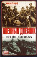 Гальдер Франц Военный дневник. Июнь 1941 - сентябрь 1942 978-5-271-41037-6, 978-985-18-1021-1