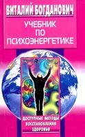 Виталий Богданович Учебник по психоэнергетике 5-9524-0769-2, 5-7589-0109-1