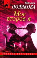 Полякова Татьяна Мое второе я 978-5-699-49126-1