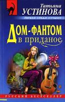 Татьяна Устинова Дом-фантом в приданое 5-699-13969-9, 5-699-13972-9