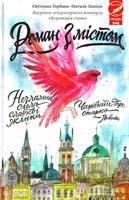 ГорбаньСвітлана, ЛапінаНаталя Роман з містом 978-966-14-9631-5