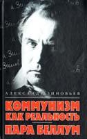 Зиновьев Александр Коммунизм как реальность. Пара беллум 978-5-17-076067-1, 978-5-271-39571-0