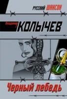 Владимир Колычев Черный лебедь 978-5-699-24100-2