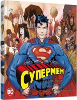 Симонсон Луїза Супермен. Світ очима супергероя 978-966-948-003-3