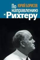 Борисов Юрий По направлению к Рихтеру 978-5-389-01751-1