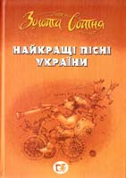 Упоряд. Г.Басюк Золота сотня. Найкращі пісні України 978-966-1651-08-0
