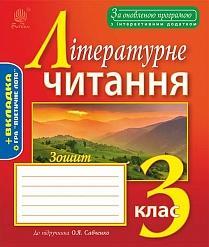 лтературне читання 3 клас науменко гдз зошит