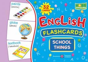 Вознюк Л. English : flashcards. School things 2255555502037