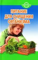 Чистова Наталья Питание для очищения организма 978-5-389-03599-7