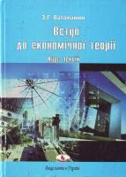 Ватаманюк З., Панчишин С., Ватам Вступ до економічної теорії. Курс лекц. Ч.1 966-7827-64-х
