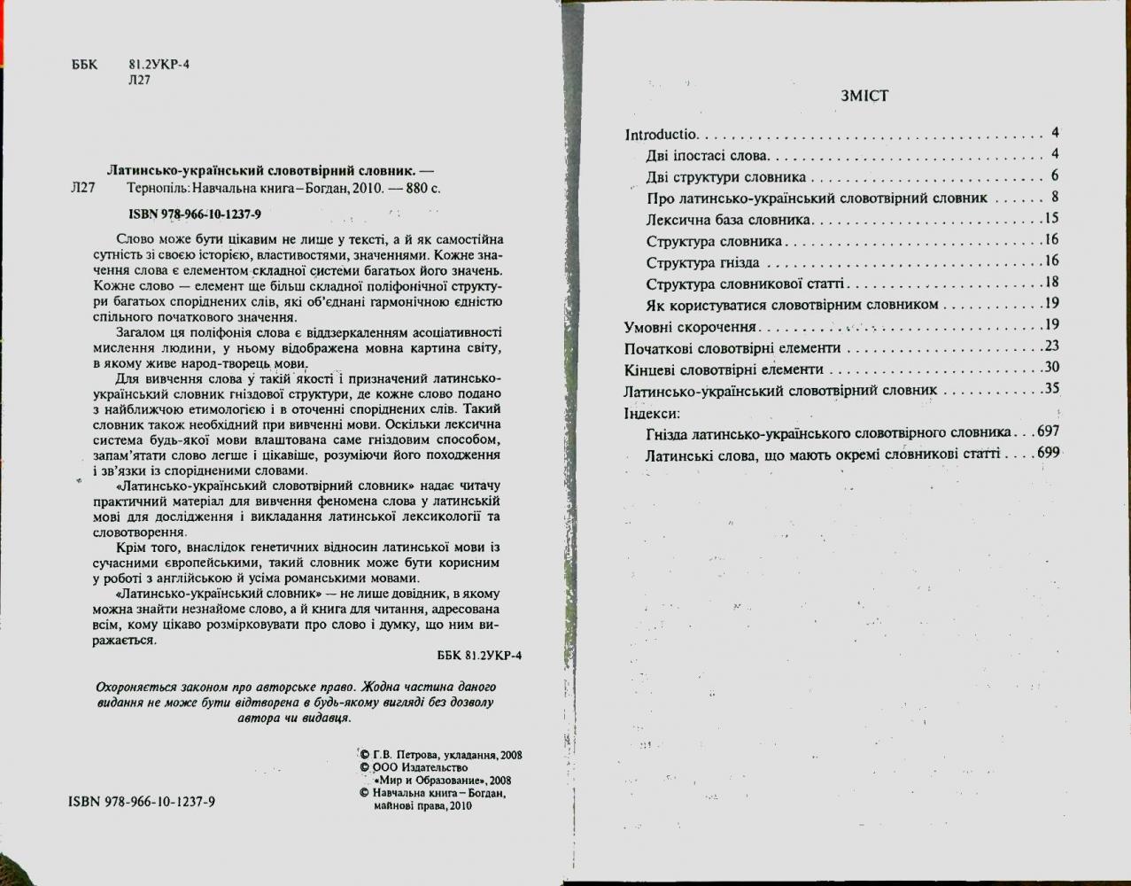 Петрова Г. В. - Латинсько-український словотвірний словник ... 477d07a13f0d1