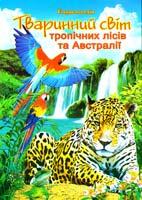 Тетельман Тваринний світ тропічних лісів та Австралії. Ілюстрована енциклопедія для дітей 978-966-459-376-9