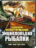 Мотин Павел Большая иллюстрированная энциклопедия рыбалки 978-617-12-0109-5