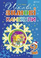 Будна Наталя Олександрівна Цікаві зимові канікули :  2 кл. 978-966-10-4067-9