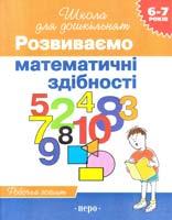 Гавріна С., Кутявіна Н., Топоркова І., Щербініна С. РОЗВИВАЄМО МАТЕМАТИЧНІ ЗДІБНОСТІ. Робочий зошит ДЛЯ ДІТЕЙ ДОШКІЛЬНОГО ВІКУ 978-966-462-083-0, 978-966-462-015-1