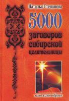 Степанова 5000 заговоров сибирской целительницы. Самое полное собрание 5-7905-3883-5