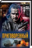 Еремеев Владимир Приговоренный 978-966-14-6278-5
