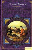 Вишня Остап Вишневі усмішки. Заборонені твори 978-966-14-0911-7