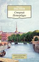 Пыляев Михаил Старый Петербург 978-5-389-10345-0