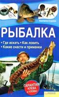 Сторожев Константин Рыбалка. Где искать. Как ловить. Какие снасти и приманки 978-966-14-1403-6
