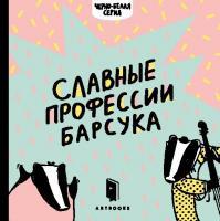 Рубан Романа Славные профессии барсука 978-617-7395-09-5