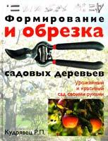 Кудрявец Роман Формирование и обрезка садовых деревьев 978-5-17-061892-7
