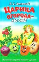 Анненков Борис Царица огорода - кто она? Маленькие секреты большого урожая 978-5-9567-0675-6