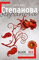 Татьяна Степанова Black & Red 978-5-699-35552-5