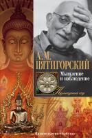 Пятигорский Александр Мышление и наблюдение 978-5-389-11959-8
