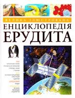 Велика iлюстрована енциклопедiя ерудита 978-617-526-389-1