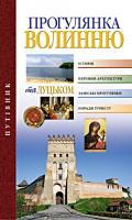 Оксана Карліна, Петро Троневич Прогулянка Волинню та Луцьком 978-966-8137-95-2