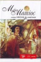 Матіос Марія Майже ніколи не навпаки 978-966-441-029-5