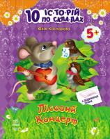 Каспарова Юлія 10 іс-то-рій по скла-дах:  Лісовий концерт+щоденничок читача 978-617-09-2115-4