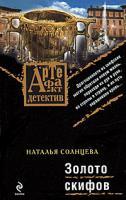 Наталья Солнцева Золото скифов 978-5-699-38523-2
