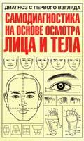сост. Лю Банмин Диагноз с первого взгляда. Самодиагностика на основе осмотра лица и тела 978-5-17-042062-9