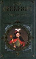 Генрик Сенкевич Огнем и мечом 5-699-14071-8