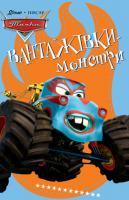 Пригоди Сирника. Вантажівки-монстри 978-617-500-355-8