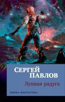 Павлов Сергей Лунная радуга 978-5-389-15330-1