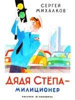 Михалков Сергей Дядя Степа - милиционер 978-5-271-40473-3