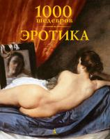 Чарльз Виктория, Дёпп Х.Ю., Дж.,А.,Томас 1000 шедевров. Эротика 978-5-389-06570-3