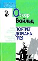 Вайльд Оскар Портрет Доріана Грея 966-661-918-0