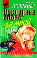 Полякова Татьяна Последнее слово за мной 5-04-003911-5