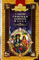 Сабатіні Рафаель Пригоди капітана Блада 966-8114-52-3