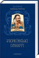 Гоголь Микола Українські повісті 978-617-585-080-0