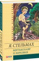 Стельмах Ярослав Митькозавр iз Юрківки 978-966-03-5630-6