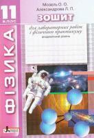 Гісем О.В.  Мартинюк О.О. ФІЗИКА.11 кл зошит для лабораторних робіт і фізичного практикуму. Академічний рівень