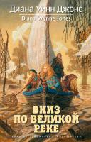 Диана,Уинн,Джонс Квартет Дейлмарка. Книга 3. Вниз по великой реке 978-5-389-08942-6