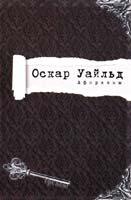 Уайльд Оскар Афоризмы 978-617-570-319-9