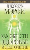 Джозеф Мэрфи Как обрести здоровье и долголетие 978-985-15-0222-2