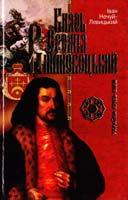 Нечуй-Левицький Іван Князь Єремія Вишневецький 966-661-727-7, 966-339-574-5